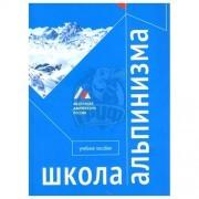 Книга ''Школа альпинизма''